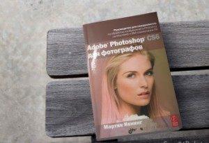 adobe-photoshop-cs6-dlya-fotografov-349x240-300x2061